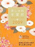 おしゃれ年賀状SELECTION 2009