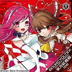 【Amazon.co.jp限定】 SOUND VOLTEX Original Soundtrack-東方アレンジコレクション- (シリアルコード付)