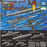 洋上模型 連合艦隊コレクション