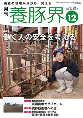 養豚界 2016年 12 月号 [雑誌]