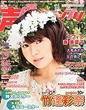 声優グランプリ 2011年 10月号 [雑誌]