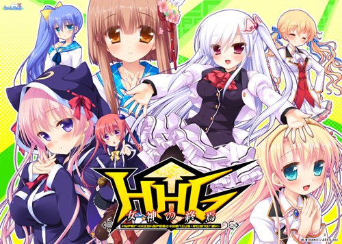 HHG 女神の終焉 初回限定版