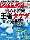 週刊ダイヤモンド 2014年 6/28号 [雑誌]