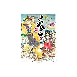 くまみこ 7<くまみこ> (コミックフラッパー)
