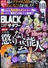 BLACKザ・タブー vol.10 (ミリオンムック 44 別冊ナックルズ)