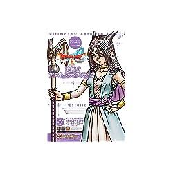 ドラゴンクエストX オンライン Wii・WiiU・Windows・dゲーム・N3DS版 究極!!アストルティアライフ (Vジャンプブックス)