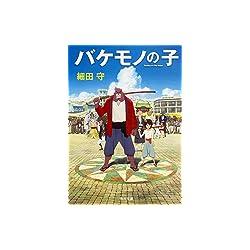 バケモノの子 (角川文庫)