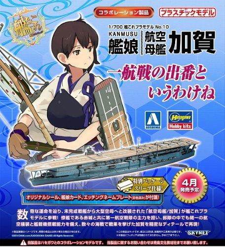 1/700 艦隊これくしょんNo.10 艦娘 航空母艦 加賀