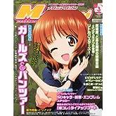 Megami MAGAZINE (メガミマガジン) 2013年 03月号 [雑誌]