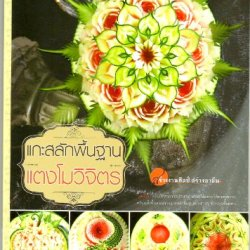 Thai Vegetable Fruit Carving Book On Watermelon Learn Step By Step