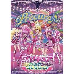 プリキュアエンディングムービーコレクション ~みんなでダンス! ~ 【DVD】