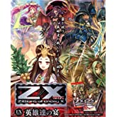 Z/X (ゼクス) -Zillions of enemy X- EXパック 英雄達の宴 BOX