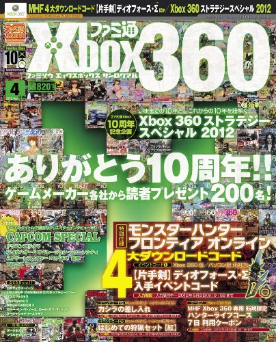 ファミ通Xbox360 2012年4月号[雑誌]