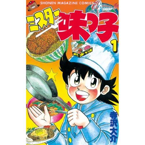 ミスター味っ子(1)