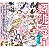 アイドルマスターアニメファンブック 特装版(仮)