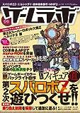 ゲームラボ 2011年 06月号 [雑誌]