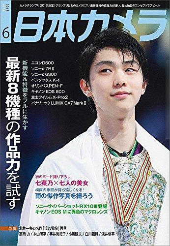 日本カメラ 2016年 06 月号
