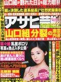 週刊アサヒ芸能 2015年 9/10 号 [雑誌]