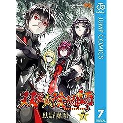 双星の陰陽師 7 (ジャンプコミックスDIGITAL)