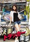 人妻トラッカー陽菜 [DVD]