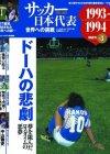 サッカー日本代表 vol.3(1993ー1994―世界への挑戦 ドーハの悲・・・