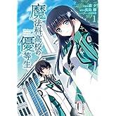 魔法科高校の優等生 1 (電撃コミックス)