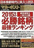 マネーポスト2015年春号 2015年の必勝銘柄最強ランキング 2015年 1/1号 [雑誌]