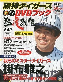 阪神タイガース オリジナルDVDブック 猛虎烈伝 2009年 6/18号 [雑誌]