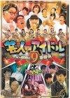ゴッドタン 「芸人VSアイドル 号泣 & 感動の九番勝負」