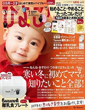 ひよこクラブ 2017年1月号 [雑誌]