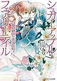 シュガーアップル・フェアリーテイル 銀砂糖師と黒の妖精王 (角川ビーンズ文庫)