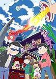 【Amazon.co.jp限定】おそ松さん 第四松 (オリジナル缶バッチ)(全巻購入特典