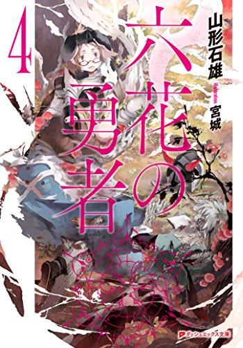 六花の勇者 4 (ダッシュエックス文庫DIGITAL)