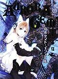 山本ヤマト・イラスト集 AURORA GEM (SQ.Illust Collection Vol. 1)