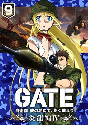 「GATE 自衛隊 彼の地にて、斯く戦えり」 vol.9 炎龍編IV<初回生産限定版>【Blu-ray】