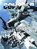 CGWORLD (シージーワールド) 2015年 05月号 vol.201 (特集:映画『THE NEXT GENERATION パトレイバー 首都決戦』、春の人体モデリング)