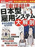 週刊東洋経済 2015年 5/30号[雑誌]