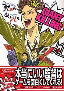 GIANT KILLING 1 (モーニングKC)