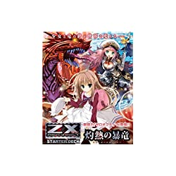Z/X (ゼクス) -Zillions of enemy X- スターターデッキ C12 灼熱の暴竜