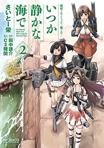 艦隊これくしょん -艦これ- いつか静かな海で 2 (MFコミックス アライブシリーズ)
