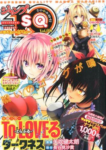 ジャンプSQ.19 (エスキューイチキュー) Vol.08 2013年 07月号 [雑誌]