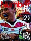 Number 特別増刊「桜の凱歌」エディー・ジャパンW杯戦記 ・・・