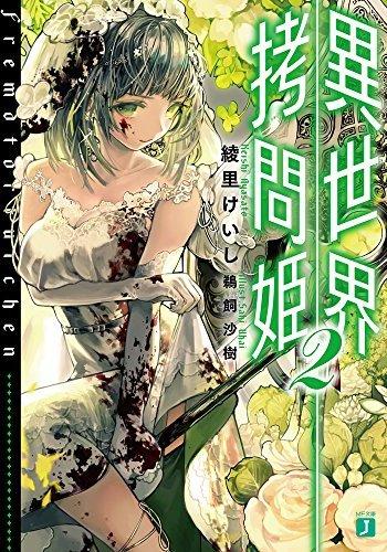 異世界拷問姫2 (MF文庫J)