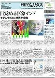 日経ヴェリタス 2014年8月24日号