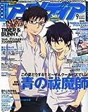 アニメディア 2011年 09月号 [雑誌]