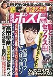 週刊ポスト 2015年 4/17 号 [雑誌]