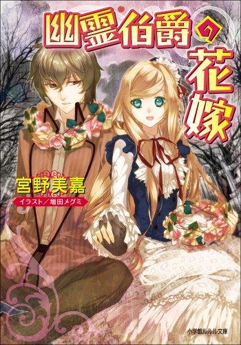 幽霊伯爵の花嫁 ルルル文庫 幽霊伯爵の花嫁
