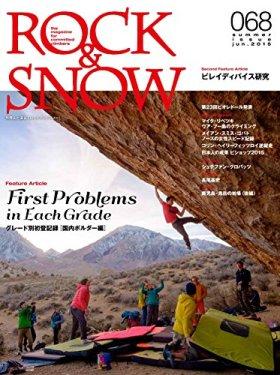 ROCK & SNOW 068 夏号 2015 特集 グレード別初登記録 国内ボルダー編 (別冊 山と溪谷)