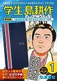 学生 島耕作(1)限定版 ほぼ日手帳WEEKS 2015付き (講談社キャラクターズA)