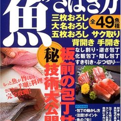 Dismantlement Of Fish Ultra-Basic Professional To Teach -! Kitchen Knife Skill-The Technology Of Large Public Chef (Gakken Mook) Isbn: 4056038082 (2005) [Japanese Import]